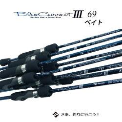 【送料無料】【あす楽対応】ヤマガブランクスブルーカレント3-69/Bベイトモデル(4560395517836)アジングロッドYAMAGABlanksBlueCurrentIII69/B釣り具フィッシングアジングロッドベイトタックルおす