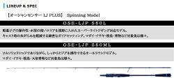 【送料無料】【あす楽対応】クレイジーオーシャンオーシャンセンサーLJプラスOSE-LJPS60MLスピニングモデル(4560445312008)スーパーライトジギング対応CRAZYOCEANOCEANSENSOROSE-LJPS60MLSpinningModel釣具フィッシングスーパーラ