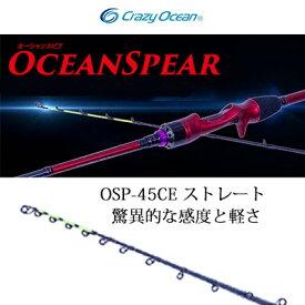 【送料無料】【あす楽対応】クレイジーオーシャン オーシャンスピア EGO OSP-45CE ストレート (4560445312312) イカメタルロッドCRAZY OCEAN OCEAN SPEAR OSP-45CE  釣具 フィッシング 船竿 イカメタル オフショア ケンサキイカ ヤリイカ 夜釣り