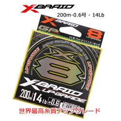 YGKよつあみエックスブレイドアップグレードX8200m-0.6号-14LbPEライン(4582550710425)YGKXBRAIDUPGRADEX8200m-0.6-14Lb釣り具フィッシングPE/キャスティング/ショアジギ/シーバス/ヒラスズキ/フラットフィッシュ/タチウオ/