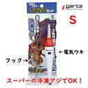 【あす楽対応】ガルツ イカ釣りセット 3号-フックSサイズ 超簡単仕掛け (4560357960663) gartz IKA turi set 通販…