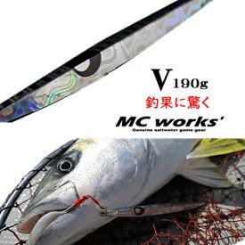 MCワークス キラージグ 5(190g)メタルジグ MC WORKS KILLERJOG V 190g 【メール便OK】釣具 フィッシング メタルジグ ルアー オフショア 船 ジギング ヒラマサ カンパチ ブリ 吉良惠