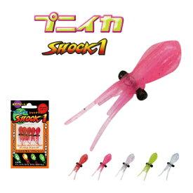 ルミカ ワーム プニイカショックワン 35mm   Lumica puni-ika shock1 worm メール便OK  釣り具 フィッシング ルアー ワーム イカ型 アジ メバル セイゴ 根魚  ジグヘッド ライトゲーム