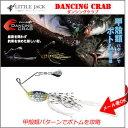 (在庫限り 特価)リトルジャック ダンシングクラブ 10gLITTLE JACK DANCING CRAB 10g フィッシング 釣り具 ルアーブレードベイド ス…