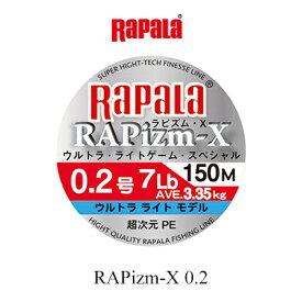 ラパラ ラピズムX ウルトラライトモデル 150m 0.2号 RAPARA PAPIZM-X ULTRA-LIGHT-MODEL フィッシング 釣り具 PE ラインアジ メバル メッキ 五目 ライトゲーム ツツイカ トラウト【3個までメール便OK】