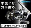 Shimano reel 15 NEW twinpower 3000 HGM SHIMANO 15 NEW TWIN POWER 3000HGM fishing equipment fishing spinning reel Chivas flatfishes Suzuki flounder Flathead
