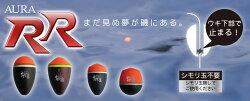アウラGURERR2(グレダブルアール2)カラー:オレンジAURAGURERR2ORANGE【3個までメール便OK】釣具フィッシング磯フカセ釣り用うき堤防波止ウキシモリ玉不要メジナ(グレ、クロ、尾長)黒鯛(チヌ、メイタ、クロダイ)中通しウキ