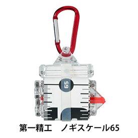 【あす楽対応】第一精工 ノギスケール65(魚計測用メジャー)DAIICHISEIKO Nogi Scale 65釣り具 フィッシング メジャー 計測 スケーラー サイズ ライトゲーム アジング メバリング 根魚 アジ メバル カマス メッキ