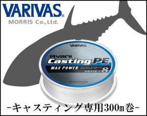 【あす楽対応】バリバス アバニ キャスティングPE マックスパワー 300m巻き 4号,5号VARIVAS AVANI CastingPE MaxPower 300m 64lb,78lb釣り具 フィッシング 糸 PEライン キャスティングゲーム オ