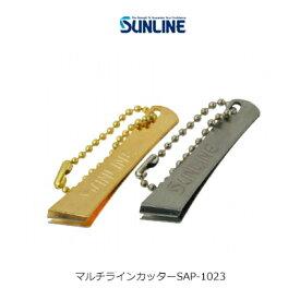 サンライン SAP-1023 マルチラインカッターSUNLINE  SAP1023  MULTI-LINE-CUTTERフィッシング 釣り具 小物 ラインカッター フックシャープナー ガン玉外し ハリス締め込み
