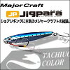 钓鱼捕鱼抢了跳汰机的主要工艺跳汰机段短 20 g 弯刀颜色 MajorCraft JIGPARA 短 20 g 剑鱼颜色鞘弯刀 lb 蹒跚而行