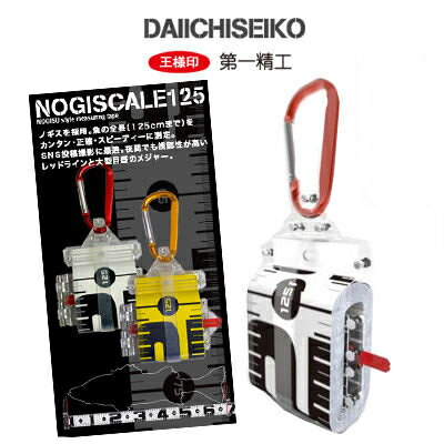 【あす楽対応】第一精工 ノギスケール 125 (魚計測用メジャー)DAIICHISEIKO Nogi Scale 125釣り具 フィッシング メジャー 計測 スケーラー サイズ ブリ ヒラマサ シーラ 大物まで対応