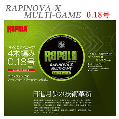 ラパラ ラピノヴァX マルチゲーム (グリーン 150m  0.18号)RLX150M018LGRAPARA RAPINOVA-X MULTI-GAME 150m 0.18 フィッシング 釣り具 PE ラインアジ メバル メッキ 五目 ライトゲーム ツツイカ トラウト【メール便OK】