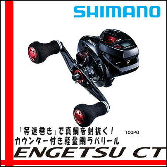 Shimano reel fire Moon (engetsu) CT 100PG SHIMANO ENGETSU CT 100PG fishing Jig fishing store tiraba fishing snapper Mule featured gimmicks Baytril double shaft reel tackle red sea bream Red Snapper offshore vessels
