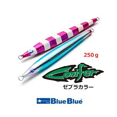 ブルーブルー メタルジグ コニファー 250g ゼブラカラー Blue Blue Conifer 250g Zrbra Colors 【メール便1個までOK】釣具 フィッシング メタルジグ ルアー 仕掛け おすすめ 青物 ヒラメ ジギング タックル 通販 オフショア 船