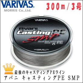 【送料無料 あす楽対応】バリバス アバニ キャスティングPE SMP 3号300m巻きVARIVAS Avani Casting PE SMP 50lb300m釣具 フィッシング PEライン 糸 キャスティング ヒラマサ マグロ GT おすすめ オフショア