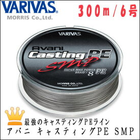 【送料無料 あす楽対応】バリバス アバニ キャスティングPE SMP 6号300m巻きVARIVAS Avani Casting PE SMP 90lb300m釣具 フィッシング PEライン 糸 キャスティング ヒラマサ マグロ GT おすすめ オフショア