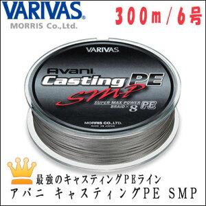 【送料無料 あす楽対応】バリバス アバニ キャスティングPE SMP 6号300m巻きVARIVAS Avani Casting PE SMP 90lb300m釣具 フィッシング PEライン 糸 キャスティング ヒラマサ マグロ GT お