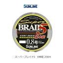 サンライン スーパーブレイド5 8本組 200m巻き 0.6〜3号SUNLINE Super Blade 200m釣具 フィッシング PEライン 糸 シーバス エギング ショアジギング 青物 おすすめ