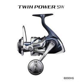 【あす楽対応】シマノ リール 21ツインパワーSW 8000HG (4969363042286) SHIMANO 21TWIN POWER SW 8000HG /釣り/釣り具/フィッシング/汎用スピニングリール/