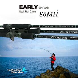 【あす楽対応】ヤマガブランクス アーリー フォーロック 86MH (4560395518543)YAMAGA BLANKS EARLY for Rock 86MH /釣り具/フィッシング/ルアーロッド/ショアキャスティング/ロックフィッシュ/