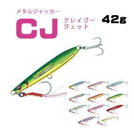 ルミカ エクストラーダ メタルジャッカーCJ(クレイジージェット) 42g Lumica Xtrada Metal Jacker CJ 42g /釣り具/フィッシング/ルアー/メタルジグ/後方重心/ショアジギ用/