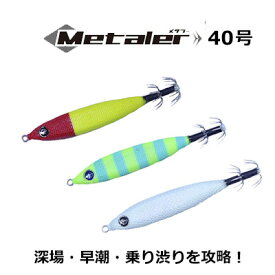 クレイジーオーシャン メタラー 40号(150g)2021新色 イカメタル スッテ Crazy Ocean Metaler 40 /釣り具/フィッシング/ルアー/イカメタル/スッテ/