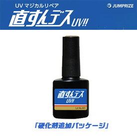 【あす楽対応】ジャンプライズ UVマジカルリペア硬化剤 直すんデス UV!!「硬化剤追加パッケージ」(4560445917562) JUMPRIZE UV Magical repair kid UV補強硬化剤