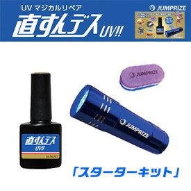 【あす楽対応】ジャンプライズ UVマジカルリペアキット 直すんデスUV!!「スターターキット」 (4560445917555) JUMPRIZE UV Magical repair kid UV補強硬化剤