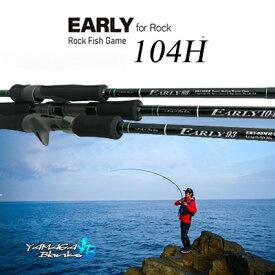 【あす楽対応】ヤマガブランクス アーリー フォーロック 104H (4560395518550)YAMAGA BLANKS EARLY for Rock 104H /釣り具/フィッシング/ルアーロッド/ショアキャスティング/ロックフィッシュ/