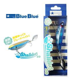 ブルーブルー シャルダス20(ブレードベイト)#08 ブルーブルークリア(4589945511643) BlueBlue Shalldus20 /釣り/釣り具/フィッシング/ルアー/ブレードベイト/スピンテール//シーバス/シャロー/表層/デッドスロー/