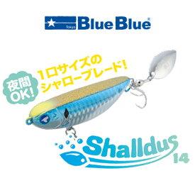 ブルーブルー シャルダス14 ミノー(ブレードベイト)BlueBlue Shalldus14 /釣り/釣り具/フィッシング/ルアー/ブレードベイト/スピンテール//シーバス/シャロー/表層/デッドスロー/ブルーブルー/BlueBlue/