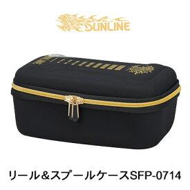 【あす楽対応】サンライン リール&スプールケース SFP-0714 ブラック SUNLINE Reel& spool case /釣り/釣具/釣り具/フィッシング/リール&スプールケース