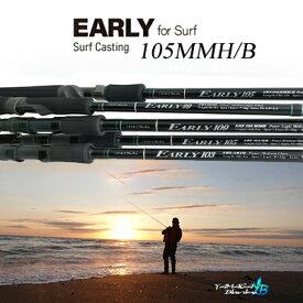 【あす楽対応】ヤマガブランクス アーリー フォーサーフ 105MMH-ベイト(4560395518536)YAMAGA BLANKS EARLY for Surf 105MMH Bait Model /釣り具/フィッシング/ルアーロッド/ショアキャスティング/フラットフィッシュ/シーバス/