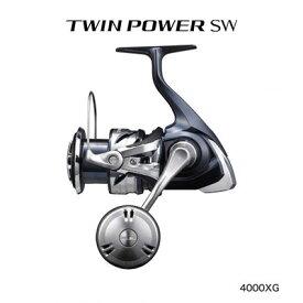 【あす楽対応】シマノ リール 21ツインパワーSW 4000XG (4969363042217) SHIMANO 21TWIN POWER SW 4000XG /釣り/釣り具/フィッシング/汎用スピニングリール/