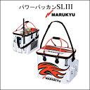 【あす楽対応】マルキュー パワーバッカンSL3 スーパーライブウェル3Marukyu Power Bakkan SLIII Super Live Well II...