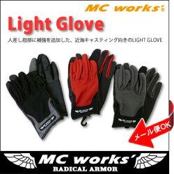 MCWORKS(エムシイーワークス)LIGHTGLOVE(ライトグローブ)釣り具/ウェア/手袋フィッシンググローブショア&オフショア近海青物マヒマヒ(シイラ)キャスティング向き。ジギングに!シーバス釣りにも。