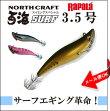 ラパラRAPARAノースクラフト百海(ドウミ)サーフ3.5号DOUMISURF3.5【メール便OKです】フィッシングルアーエギエギングサーフfs2gm【RCP】