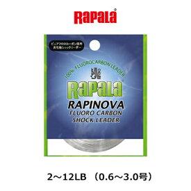 ラパラ ラピノヴァフロロカーボンショックリーダー2〜12LB (0.6〜3.0号)RAPALA RAPINOVA FLUORO CARBON SHOCK LEADR【3個までメール便OK】釣り具 フィッシング ライン ルアーライン