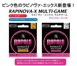 ラパラRAPARAラピノヴァXマルチゲームRAPINOVA-XMULTI-GAMEピンク150m0.6〜1.5号【メール便OK】フィッシングラインアジメバルトラウトPE