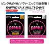 Rapala RAPARA lapinova X multi game RAPINOVA-X MULTI-GAME pink 100m-0.3 fishing line no. subject merval trout PE