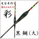 【あす楽対応】彩うき (彩ウキ)SAIUKI黒鯛 (大)フィッシング 釣り具 ウキ 棒ウキ 名人ウキ チヌ(クロダイ) グレ(メジナ) 磯釣り