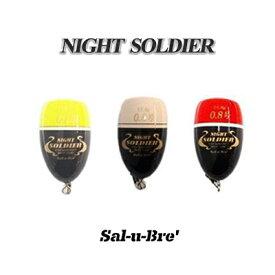 ソルブレ Sal-u-Breナイトソルジャー NIGHT SOLDIER【3個までメール便OKです】ウキ 磯釣り カン付き グレ チヌ フカセ【RCP】