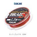 サンラインSUNLINEスーパーブレイド5150m(5色ローテーション)PESUPERBRAID5PE150m【メール便OK】フィッシング釣り具ライン(糸)PEラインマーカー【RCP】