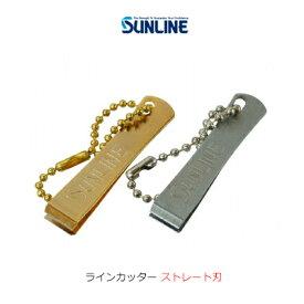 サンライン SUNLINEラインカッター (ストレート刃)SAP1022【メール便OK】フィッシング 小物 ライン カッター 刃物 釣り【RCP】