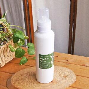 竹 天然成分100%の無添加 洗濯洗剤 バンブークリア Bamboo Clear 620mLボトル   国内生産 無香料 竹炭 竹酢液 湧水 天然成分100% 赤ちゃん 敏感肌 環境 やさしい 安心 安全 エシカルバンブー
