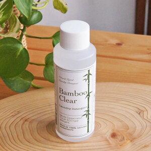 竹 天然成分100%の無添加 洗濯洗剤 バンブークリア Bamboo Clear 100mL お試しサイズ   国内生産 無香料 竹炭 竹酢液 湧水 天然成分100% 赤ちゃん 敏感肌 環境 やさしい 安心 安全 エシカルバ