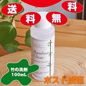 竹 天然成分100%の無添加 洗濯洗剤 バンブークリア Bamboo Clear 100mL お試しサイズ 送料込み(1本ポスト投函)   国内生産 無香料 竹炭 竹酢液 湧水 天然成分100% 赤ちゃん 敏感肌 環境 やさ