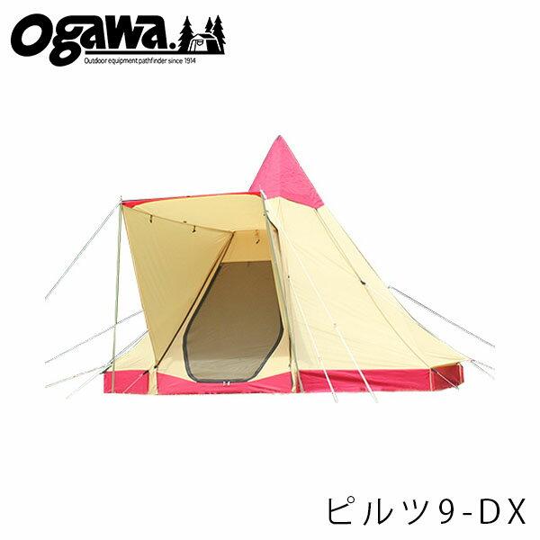 小川キャンパル ピルツ9-DX レッド×サンド 4人用 モノポール テント 2793 OGAWA CAMPAL OGA279310 国内正規品