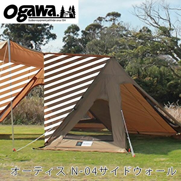 送料無料 ogawa 小川キャンパル サイドウォール ブラウン 2枚1セット テント シェルター オプション N-04 3560 OGA3560
